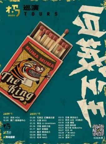 木马乐队「旧城之王」巡演无锡站
