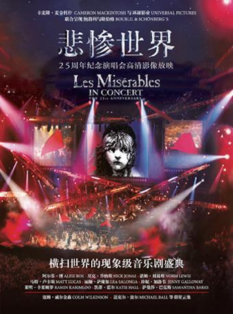 高清放映|悲惨世界25周年纪念演唱会
