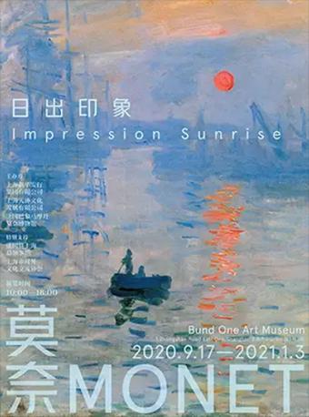 中國首展上海 | 莫奈《日出·印象》展
