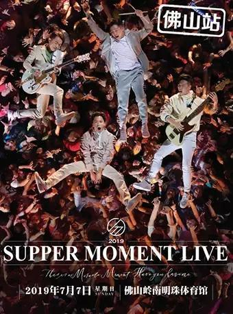 SUPPER MOMENT佛山演唱会