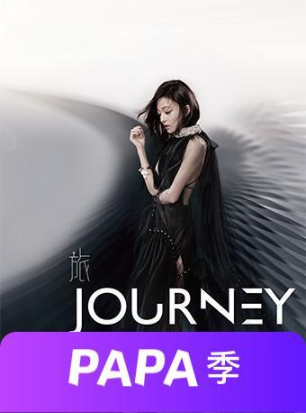 张韶涵演唱会重庆站