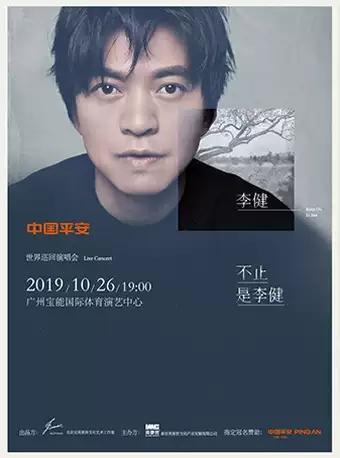 李健世界巡回演唱会 广州站