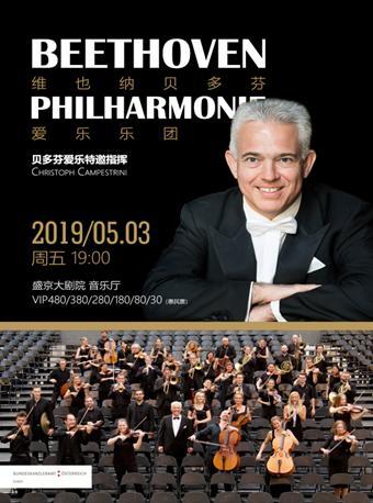 《维也纳贝多芬爱乐乐团音乐会》