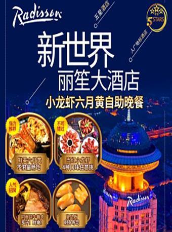 上海新世界丽笙大酒店小龙虾六月黄自助晚餐