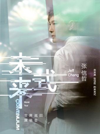 张信哲世界巡回演唱会北京站——未来式