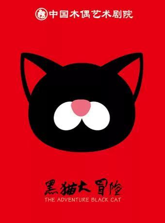 卡通舞臺劇《黑貓大冒險》