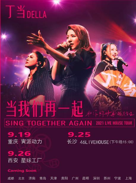 【延期】丁当 2021巡回演唱会-成都站