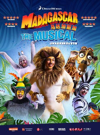 音乐剧《马达加斯加》