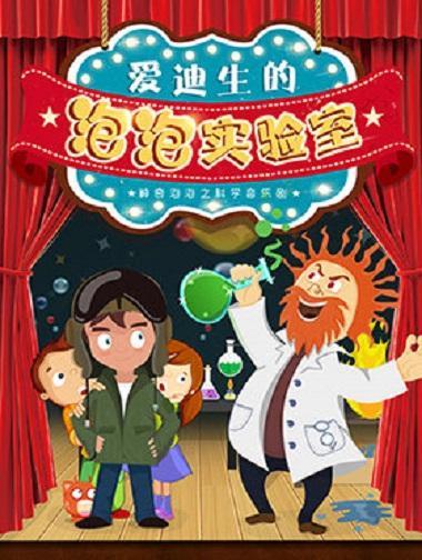 科学音乐剧《爱迪生的泡泡实验室》