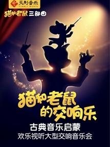 """""""猫和老鼠""""的交响乐——古典音乐启蒙 欢乐视听大型交响音乐会"""