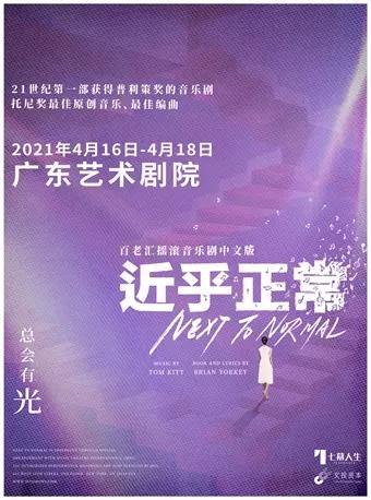 百老汇摇滚音乐剧《近乎正常》中文版