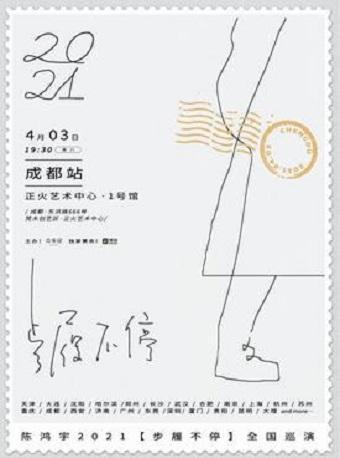 陳鴻宇2021「步履不停」巡演 成都站