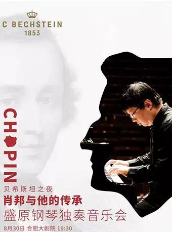 合肥 盛原钢琴独奏音乐会