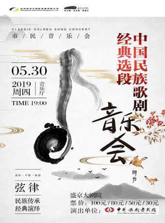 中国民族歌剧经典选段音乐会