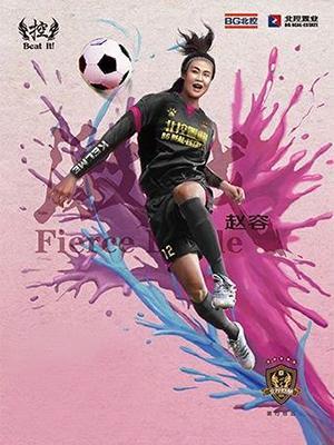 女子足球超级联赛|北京北控凤凰主场
