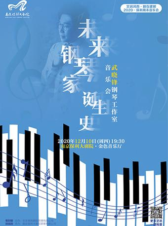 未来钢琴家诞生史—武晓锋钢琴音乐会