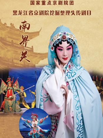 京剧|南界关