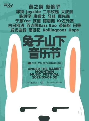 【杭州】【薛之谦/新裤子】2021兔子山下音乐节