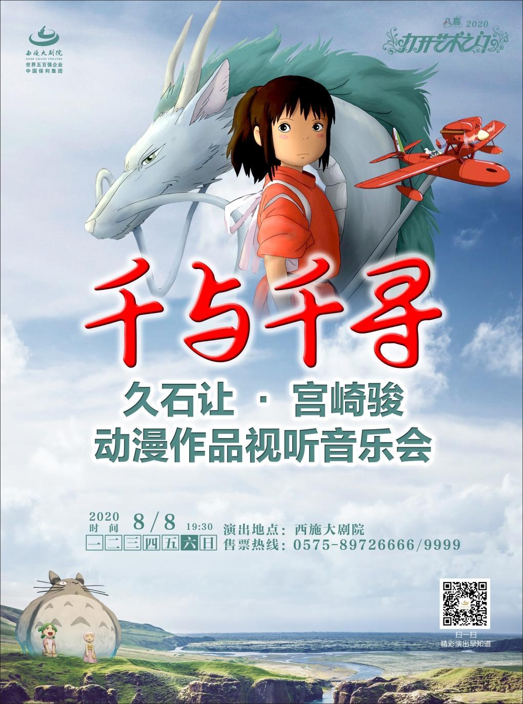 《千与千寻-久石让·宫崎骏系列音乐会》