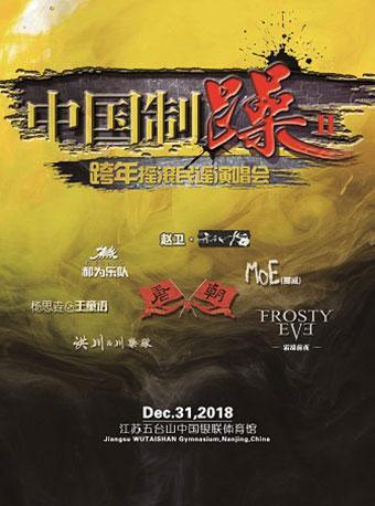 2018跨年摇滚南京演唱会
