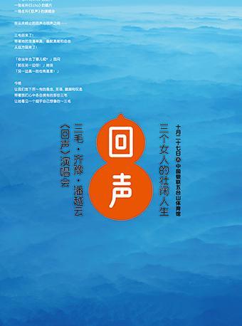 三毛•齐豫•潘越云《回声》南京演唱会