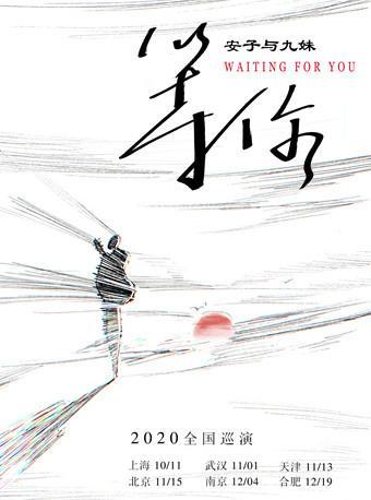 """安子与九妹""""等你""""2020全国巡演 南京站"""