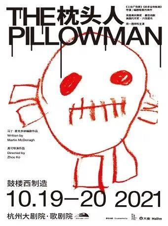 【杭州】 鼓楼西制造|周一围领衔主演话剧《枕头人》