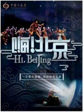 感受古往今来的北京文化-穿越杂技剧《嗨!北京》