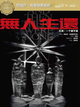 阿加莎·克里斯蒂剧场传世巨著《无人生还》