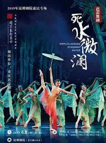 原创大型芭蕾舞剧《死水微澜》