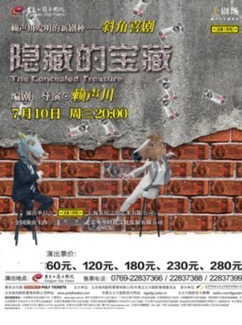 7月10日话剧《隐藏的宝藏》