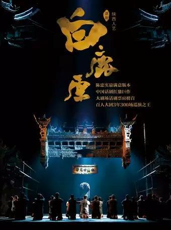 中國話劇 陜西人《白鹿原》演繹關中史詩