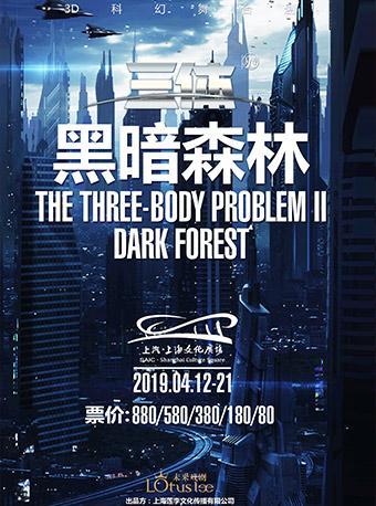 三体II黑暗森林