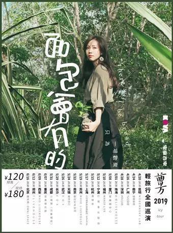 曹方2019全国巡演重庆站