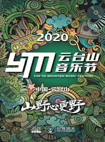 【定金预定】2020云台山音乐节