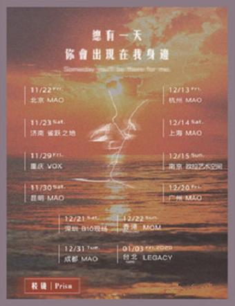 棱镜乐队北京演唱会