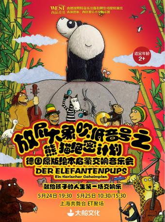 放屁大象吹低音号之熊猫绝密计划交响音乐会