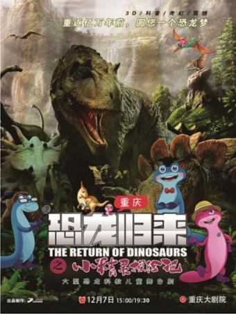 3D科普震撼 恐龙归来 之小精灵探险记