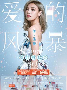 2017李佳薇爱的风暴巡回演唱会