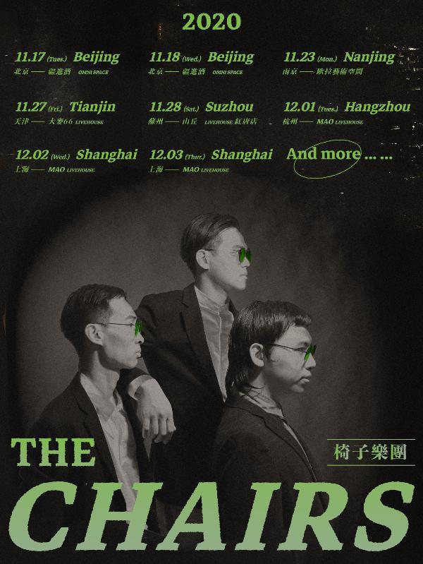 椅子乐团  2020巡演 广州站