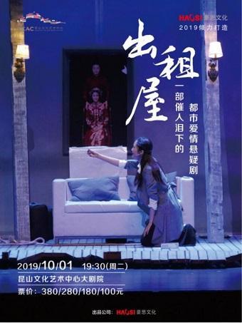 昆山-舞台剧《出租屋》