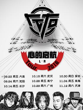 """左右乐队 2016""""心的启航""""中国巡演-深圳站"""