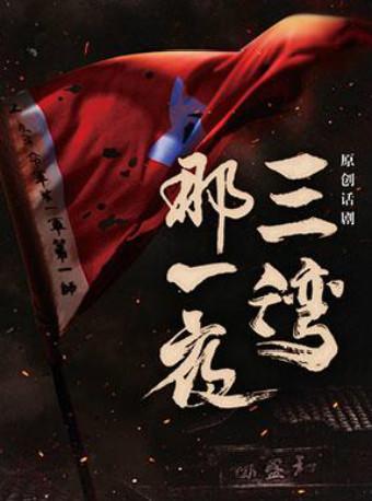 【北京】中国国家话剧院演出 话剧《三湾,那一夜》