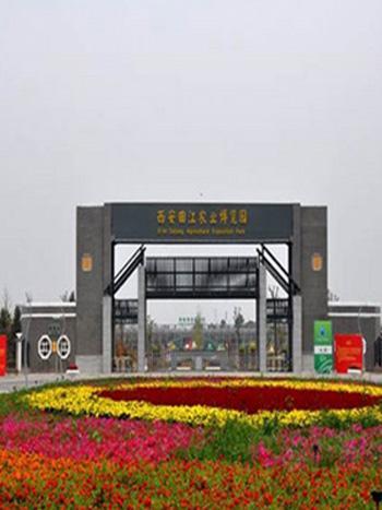 西安曲江农博园