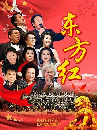北京 红色经典名家大型歌舞晚会《东方红》