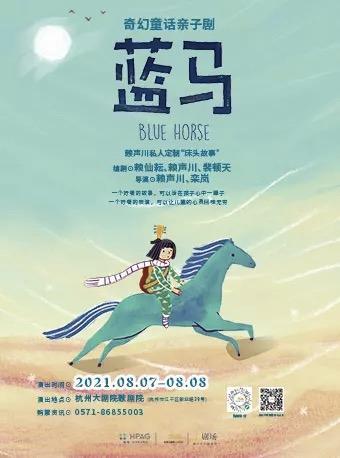 赖声川奇幻童话亲子剧《蓝马》