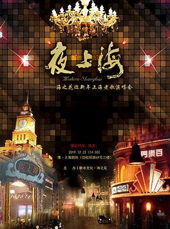 海之花上海老歌【夜上海】演唱會 上海站