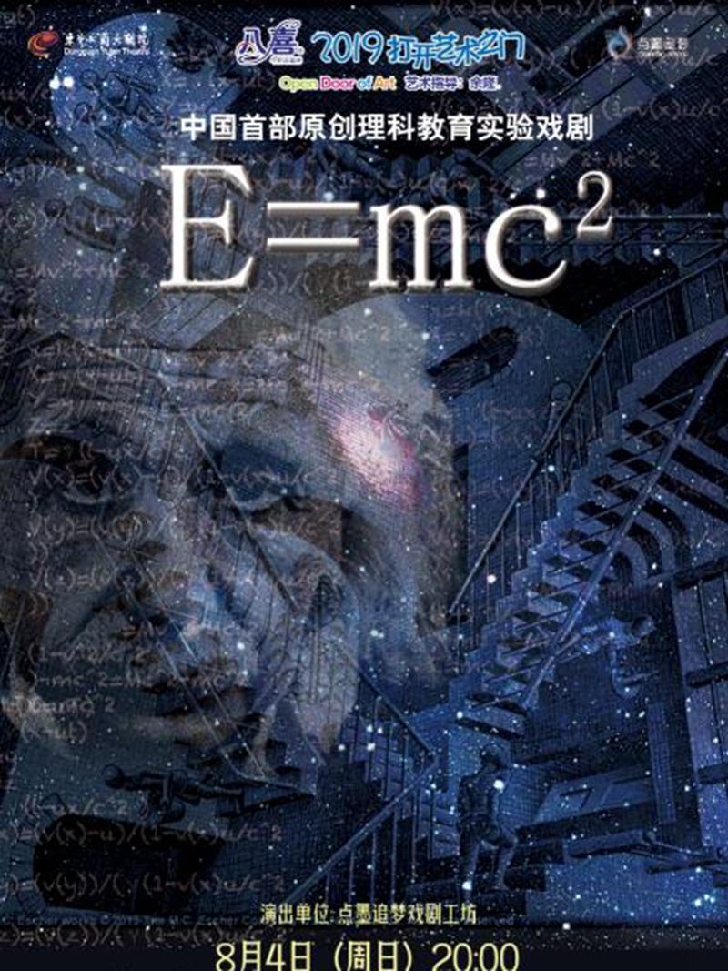 E=MC²理科教育实验儿童剧