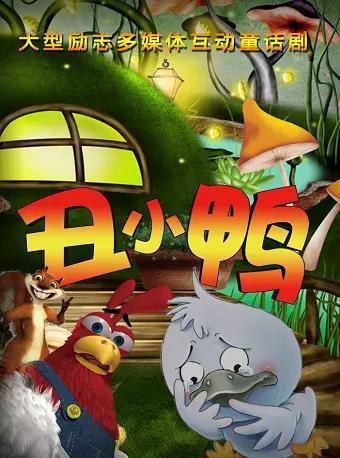 儿童剧《丑小鸭》