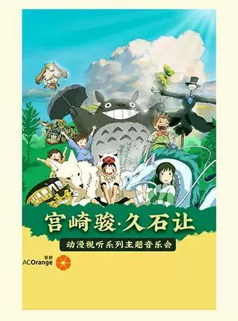 宫崎骏·久石让动漫视听系列主题音乐会
